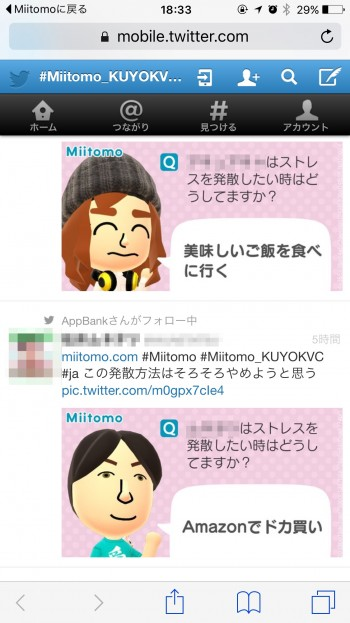 Miitomo-New-Friend-12