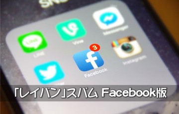 Ray-Ban-SPAM-Facebook-01
