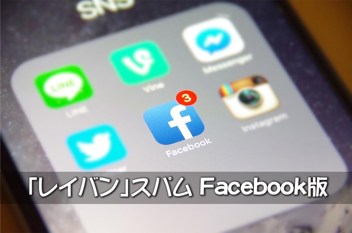 「レイバン」スパムFacebook版に気を付けろ!意味不明な日本語がオモシロすぎて腹筋崩壊するよ!