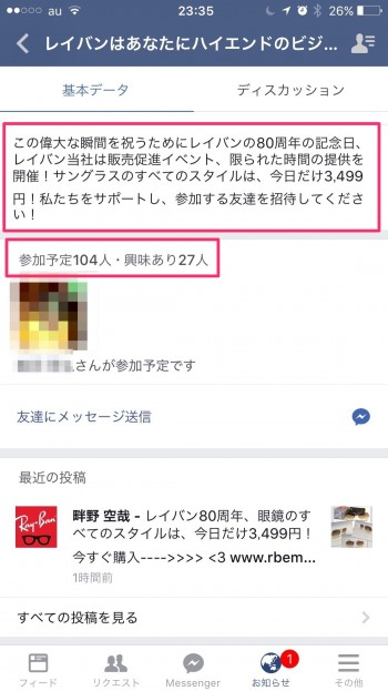 Ray-Ban-SPAM-Facebook-04