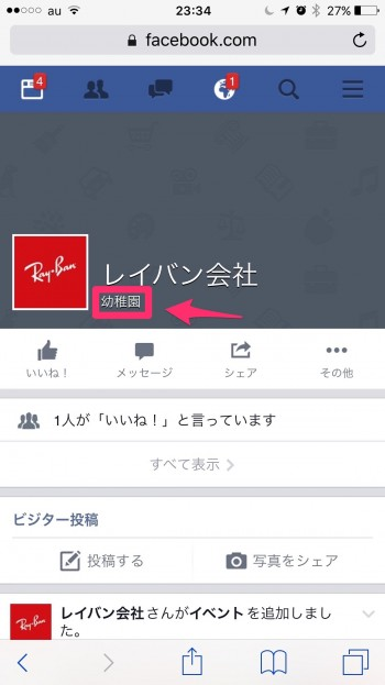 Ray-Ban-SPAM-Facebook-05