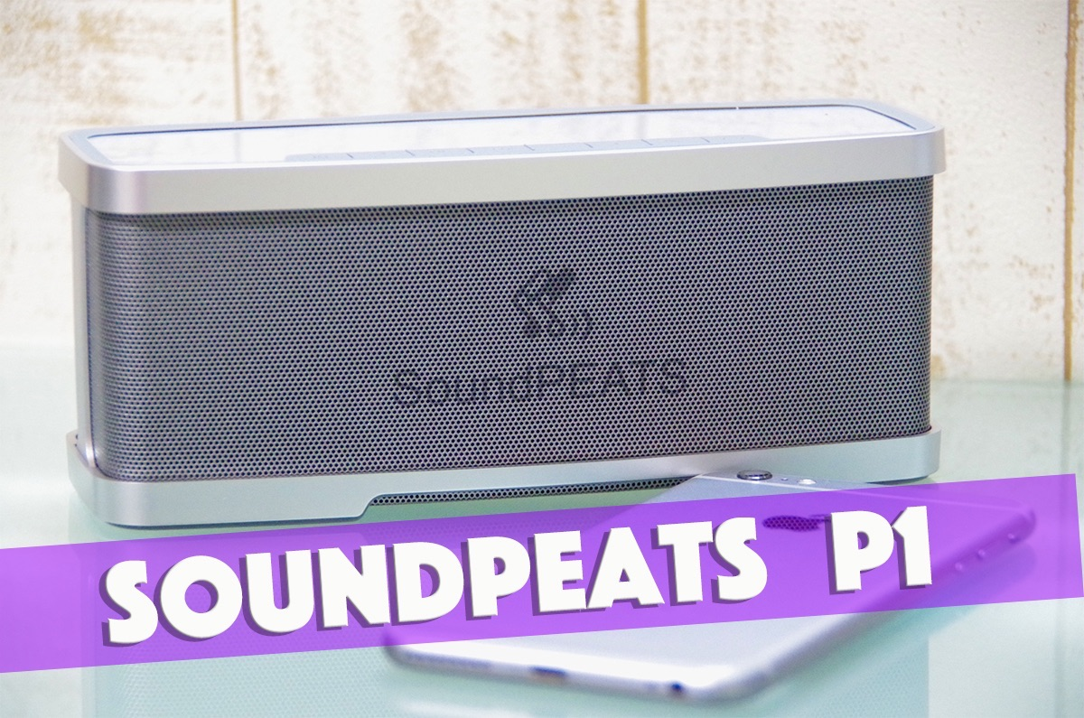 Bluetoothで持ち運びできる2.1ch対応高音質スピーカー「SoundPEATS P1」レビュー
