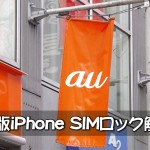 au-iPhone-SIM-unlock-01