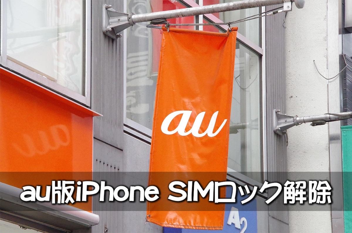au版iPhoneをSIMロック解除する方法!対象機種なのに判定「×」の対処まとめ