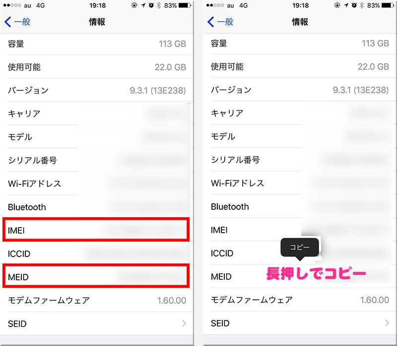 au-iPhone-SIM-unlock-06