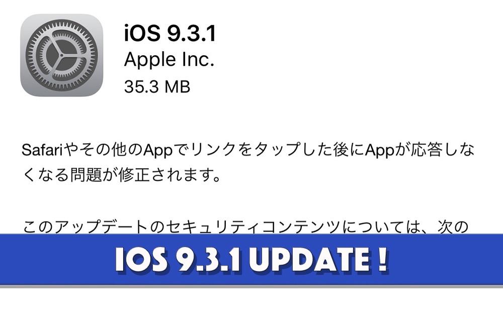 Safari不具合を修正した「iOS9.3.1」リリース!アップデートしても大丈夫!?
