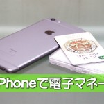 iPhone-Suica-Edy-Waon-Charge-Pasori-01