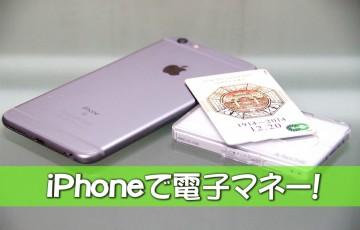 iPhone-Suica-Edy-Waon-Charge-Pasori-01