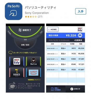 iPhone-Suica-Edy-Waon-Charge-Pasori-12