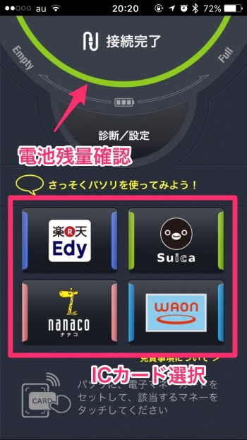 iPhone-Suica-Edy-Waon-Charge-Pasori-14