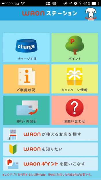 iPhone-Suica-Edy-Waon-Charge-Pasori-18
