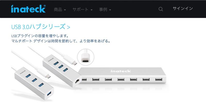【セール】Inateck製USBハブが最大40%オフ!12インチMacBookに使えるType-C対応製品もあり!