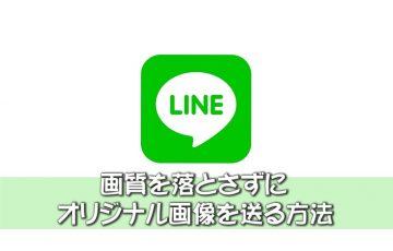 LINE-Image-Quality-01