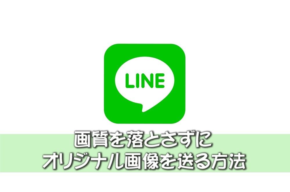 LINE(ライン)で画質を落とさずにオリジナル画像を送る方法!圧縮画像とオリジナルの比較もしてみた