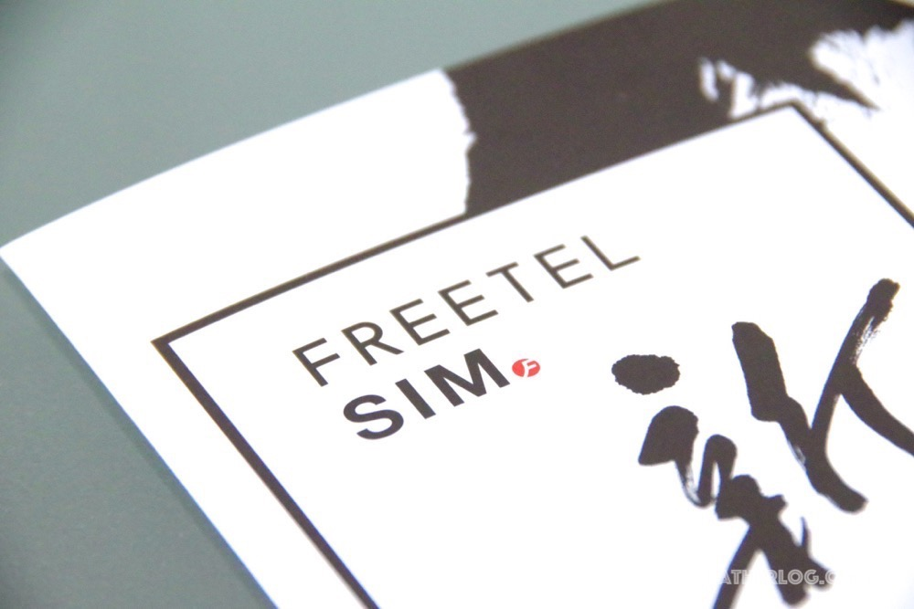MVNO-FREETEL-SIM-Review-08
