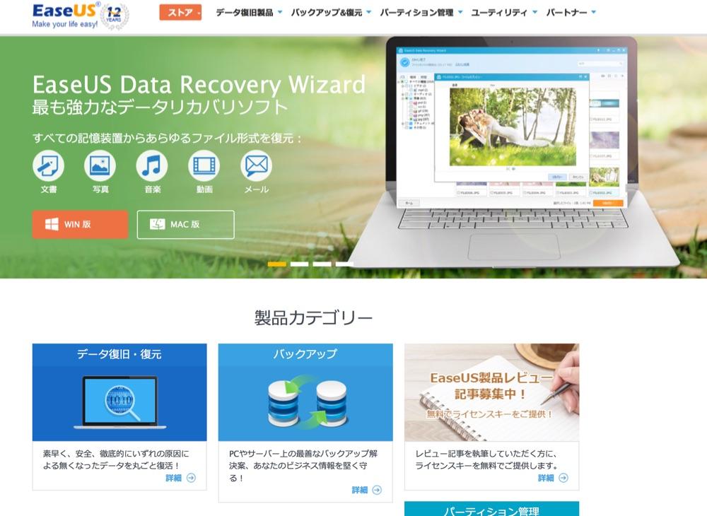 Macでゴミ箱から削除したファイルを復元できる最強アプリ「EaseUS Data Recovery Wizard」レビュー【PR】