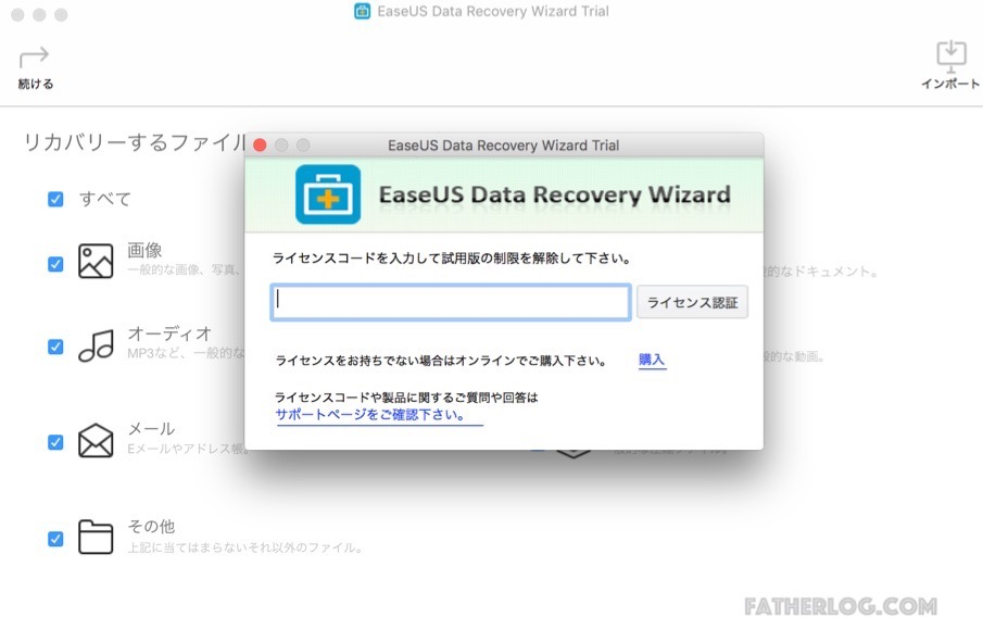 Mac-EaseUS-Data-Recovery-04