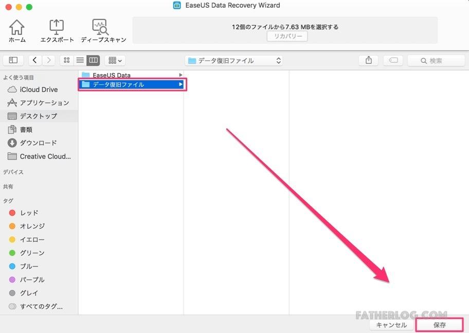 Mac-EaseUS-Data-Recovery-11