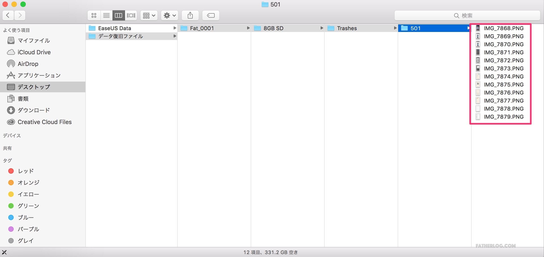 Mac-EaseUS-Data-Recovery-13