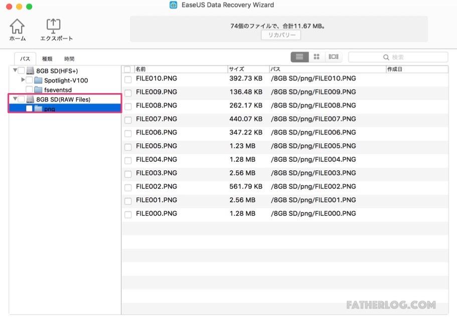 Mac-EaseUS-Data-Recovery-21