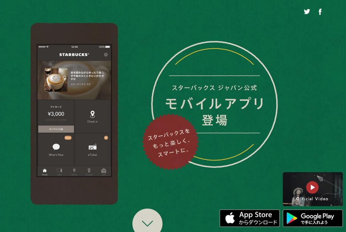 スタバから待望の公式アプリがリリース!アプリで支払いができて超便利!
