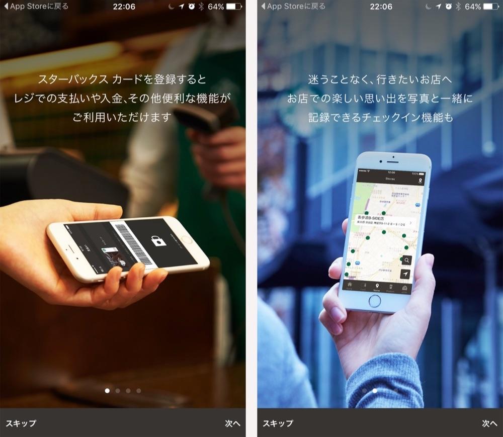 Starbucks-Mobile-Apps-02
