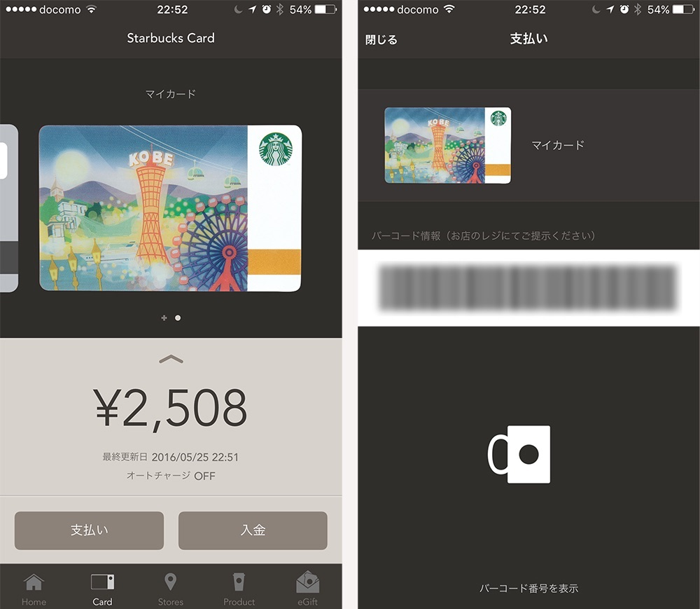 Starbucks-Mobile-Apps-03
