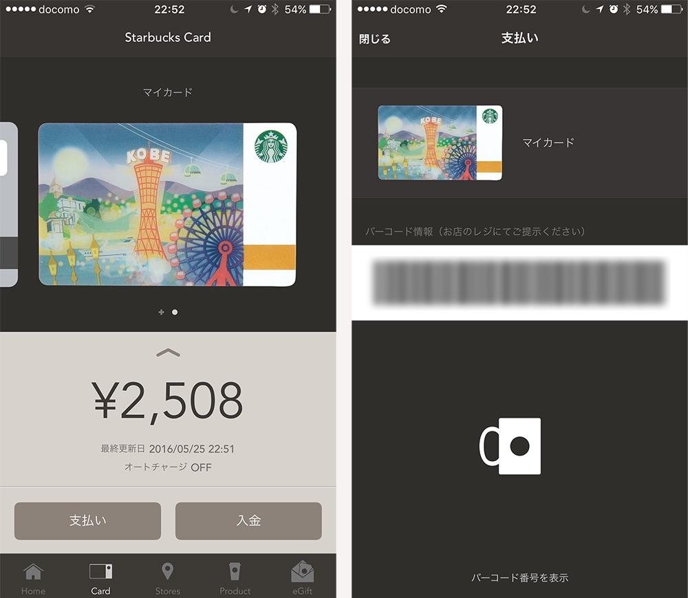 Starbucks-Mobile-Apps-03
