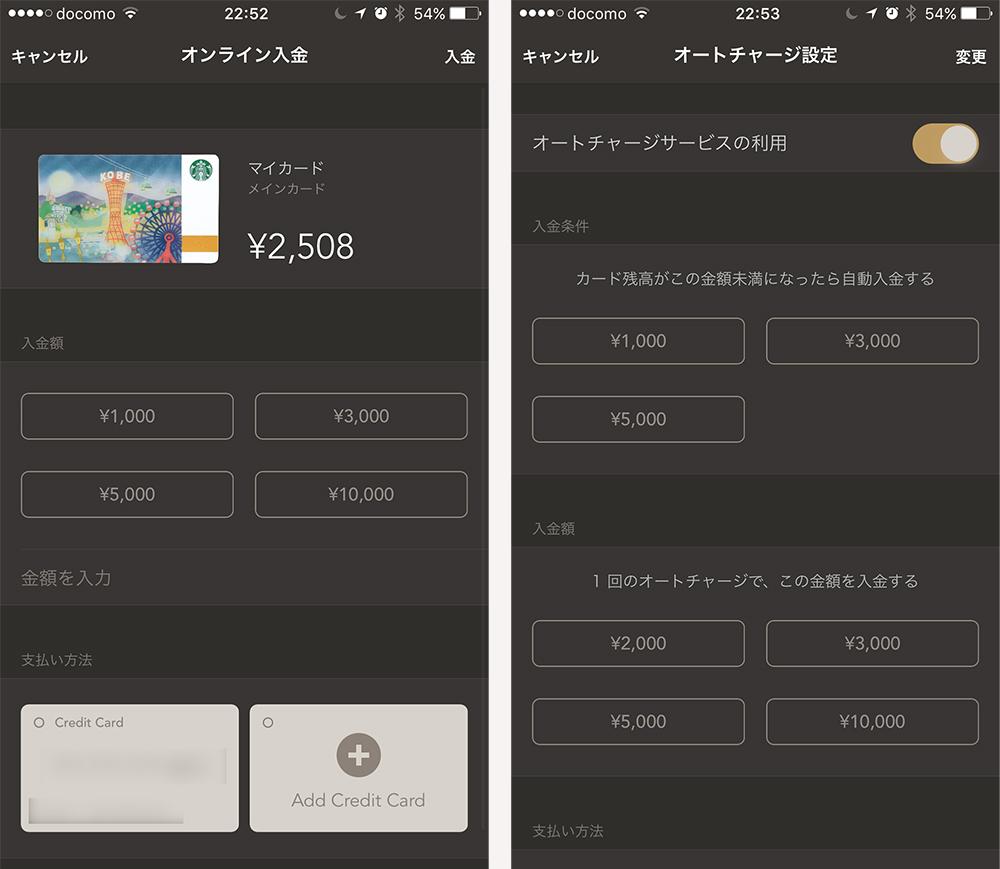 Starbucks-Mobile-Apps-04
