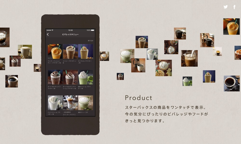 Starbucks-Mobile-Apps-06