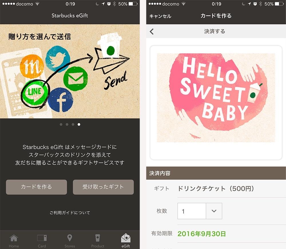 Starbucks-Mobile-Apps-08