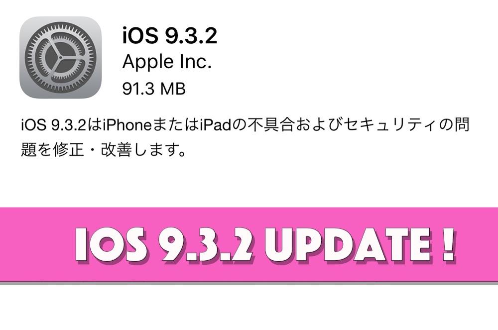 iOS9.3.2アップデートの不具合まとめ!iPad Proは要注意!!