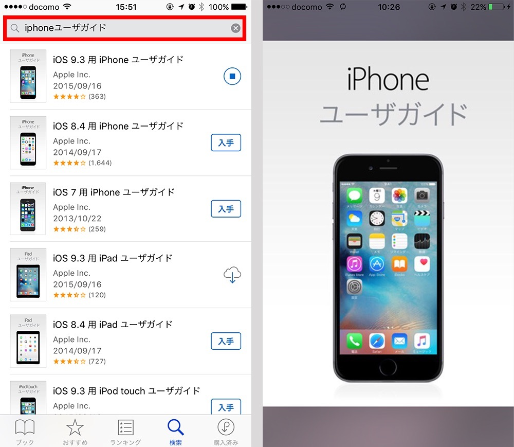 iPhone-User-Guide-04