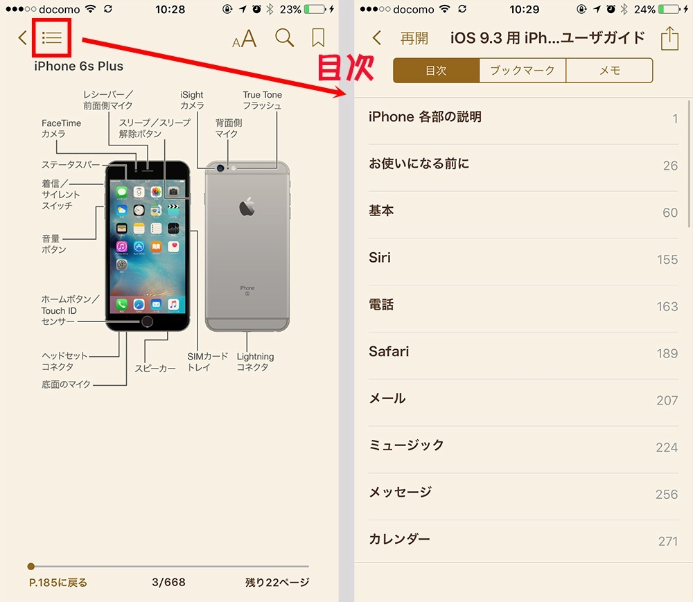 iPhone-User-Guide-06
