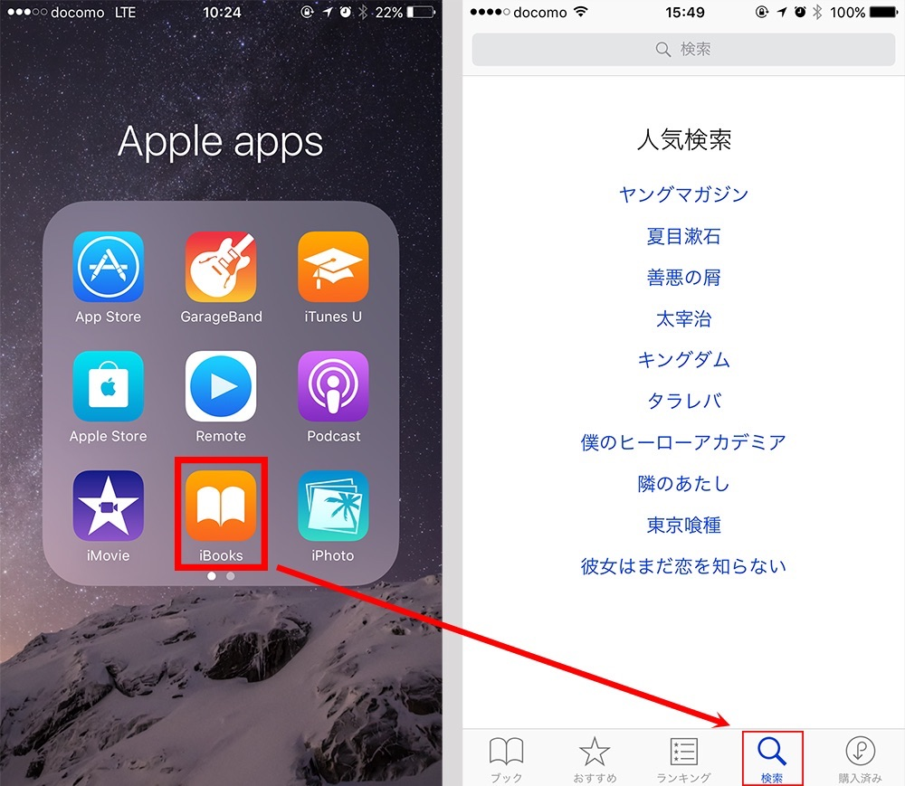 iPhone-iPad-User-Guide-03