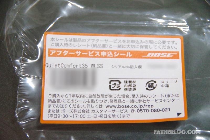 BOSE-QuietComfort35-Review-05