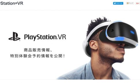 Other-way-of-PSVR-Reservation-01
