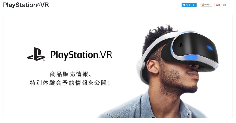 まだ間に合うぞ!「PlayStation VR(PSVR)」を予約して発売日に入手する方法まとめ!