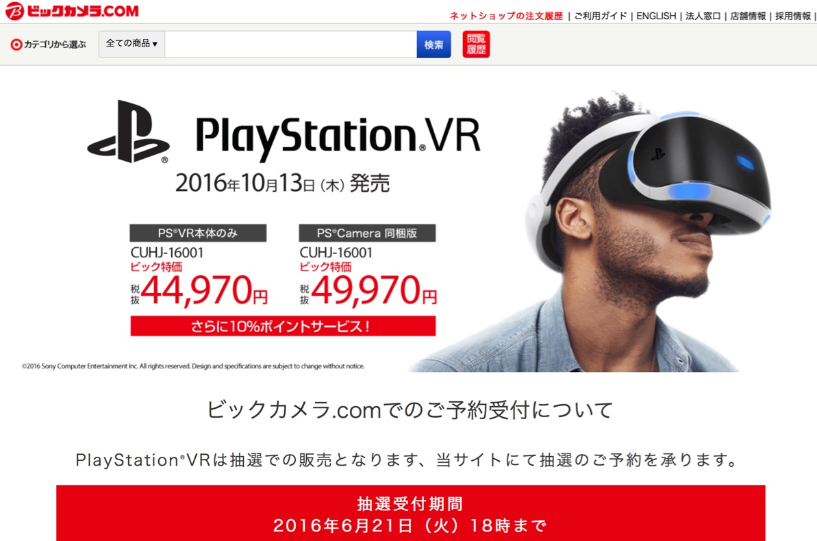 Other-way-of-PSVR-Reservation-04