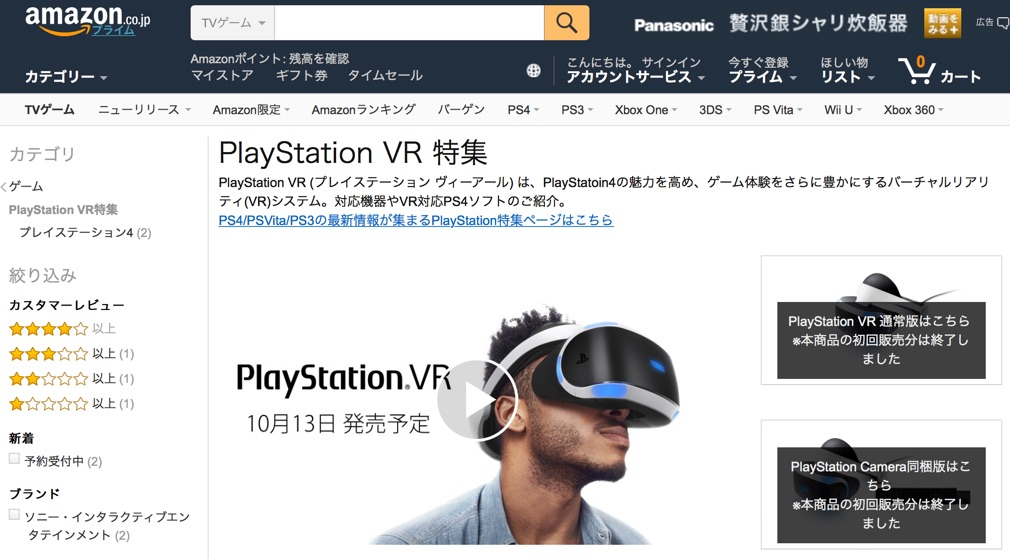 Other-way-of-PSVR-Reservation-06