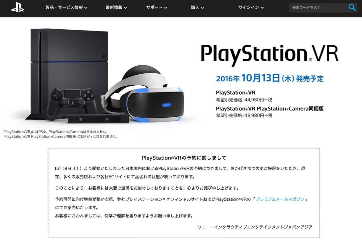 品切れのPlayStation VR(PSVR)を予約する方法や情報まとめ!まだまだあきらめるなっ!
