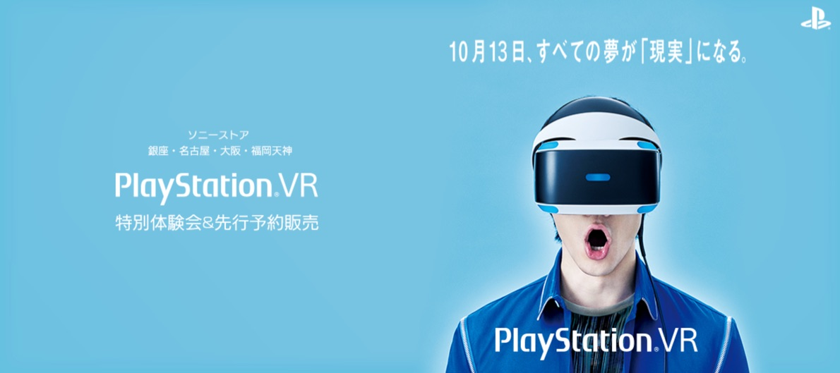 PlayStationVR-Reservation-02