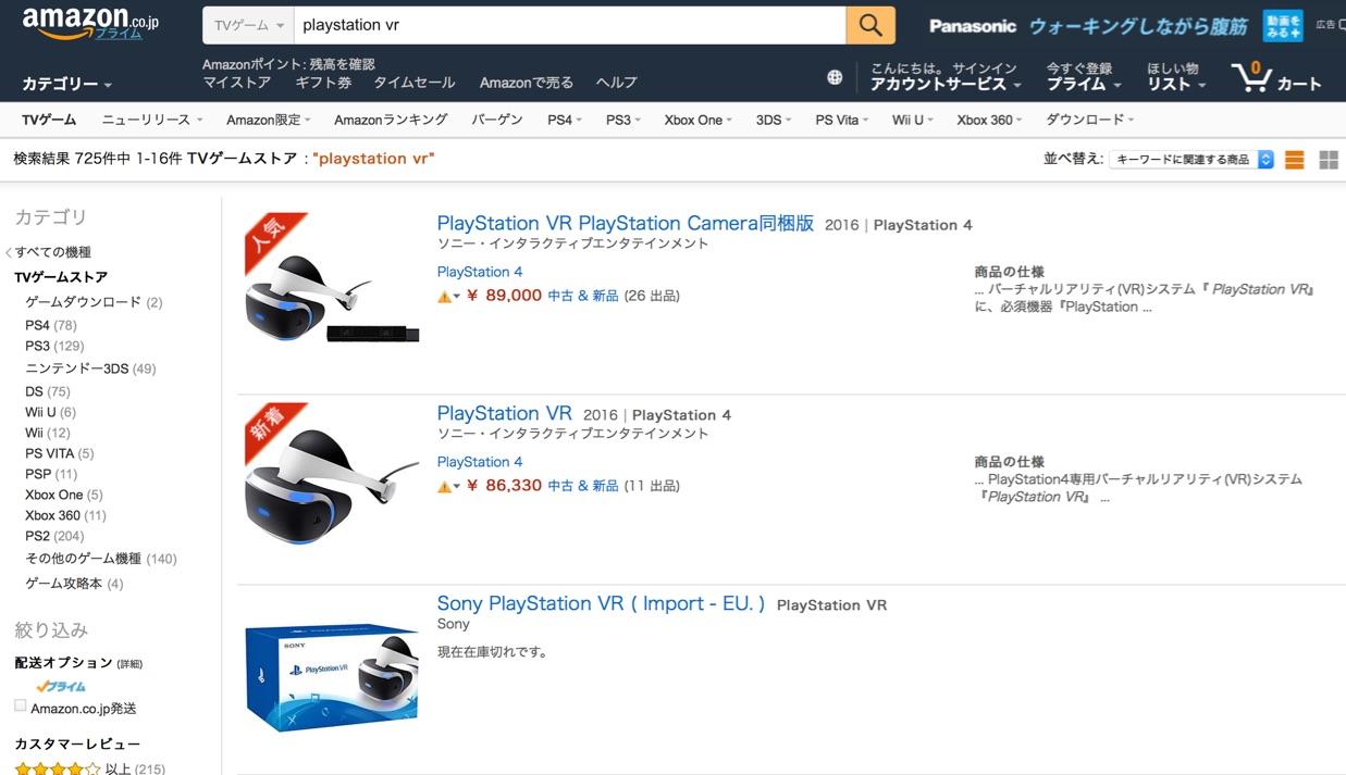 PlayStationVR-Reservation-03