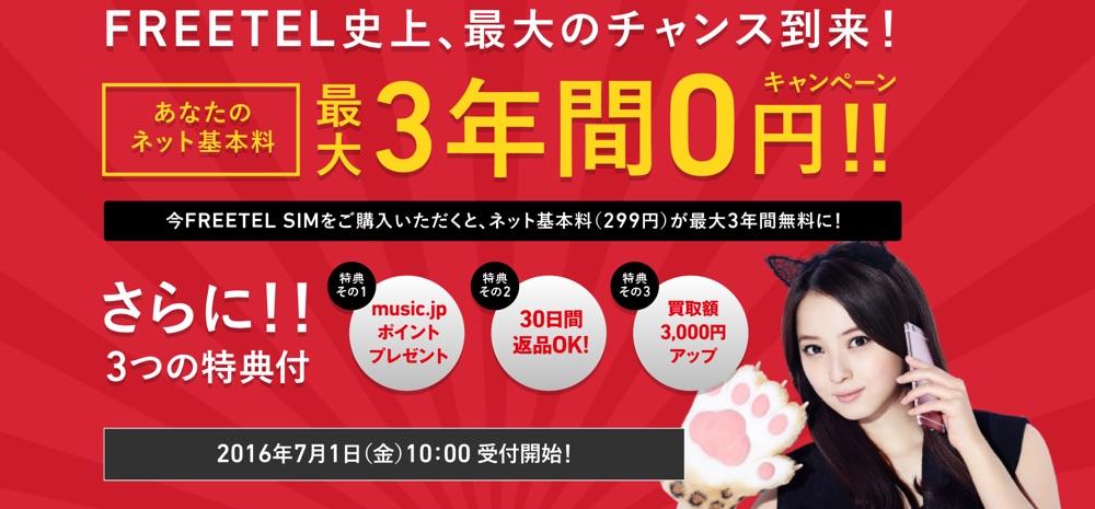 FREETEL SIM「最大3年間0円キャンペーン」はお得!? アフィリエイト記事でないからこそ書けるリアルなユーザー目線で考えてみたよ!