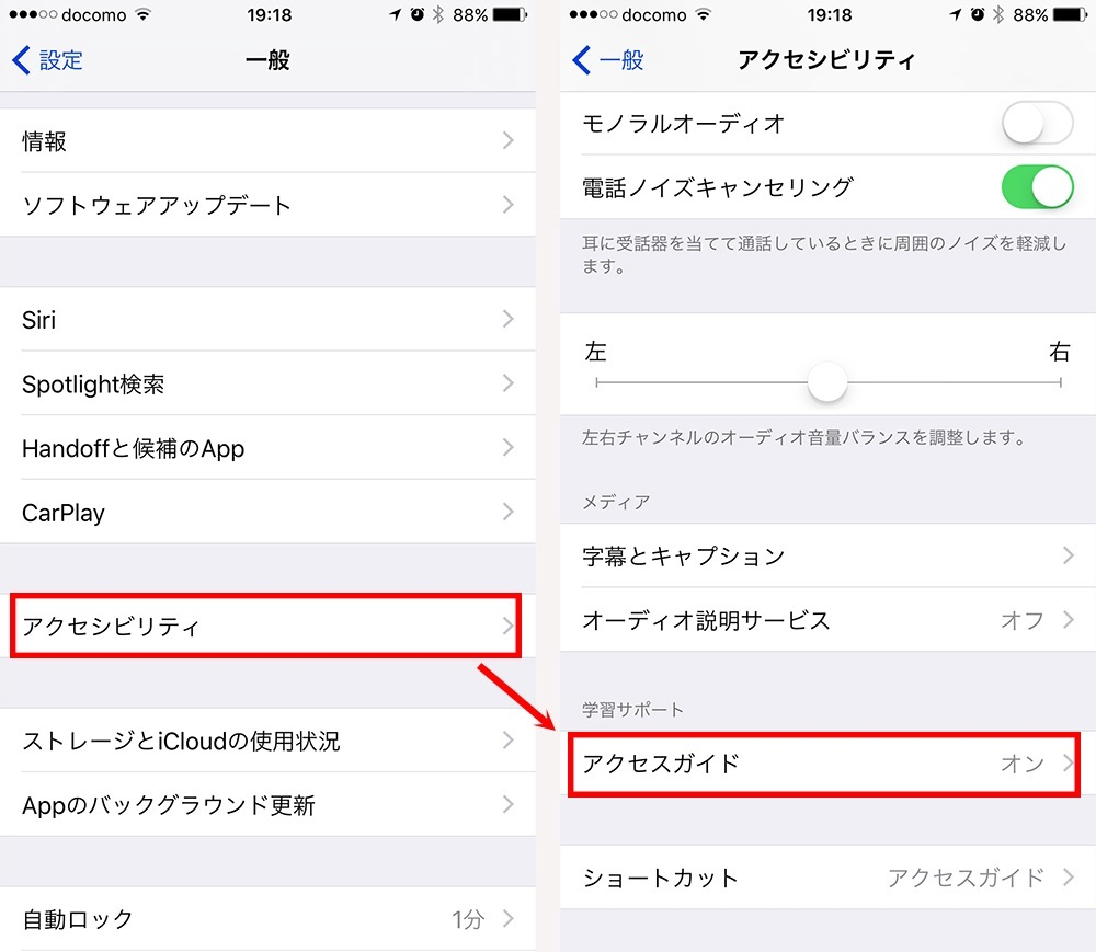 iPhone-iPad-Access-Guide-03