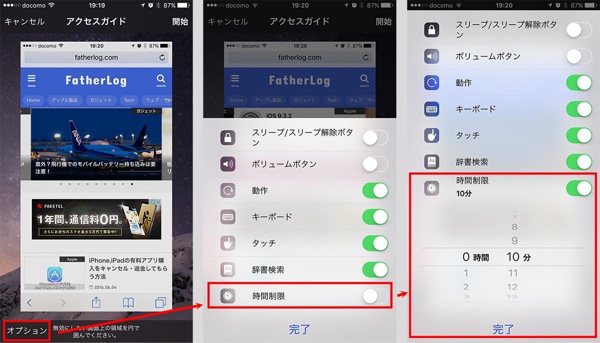 iPhone-iPad-Access-Guide-06