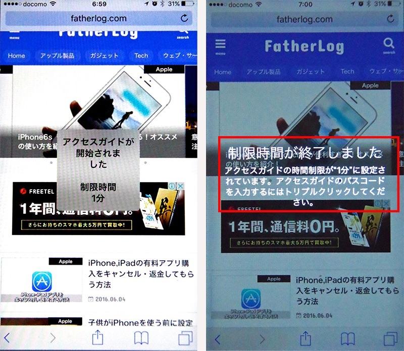 iPhone-iPad-Access-Guide-07