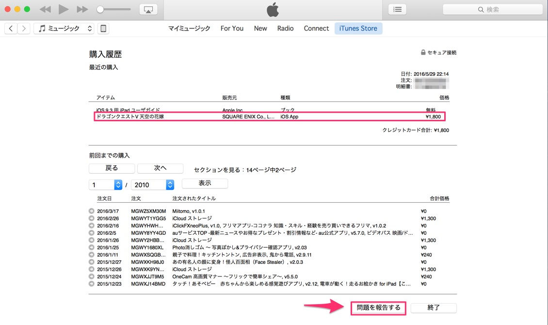 iPhone-iPad-App-Cancel-05