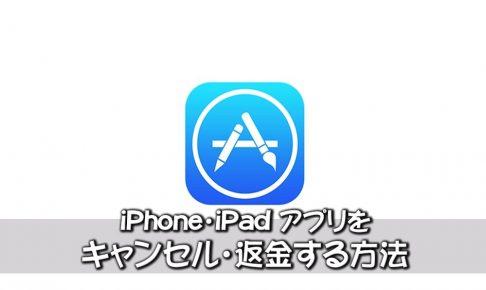 iPhone-iPad-App-Cancel