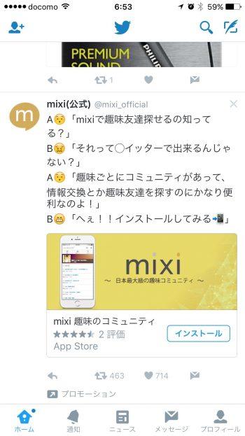mixi-2016-02